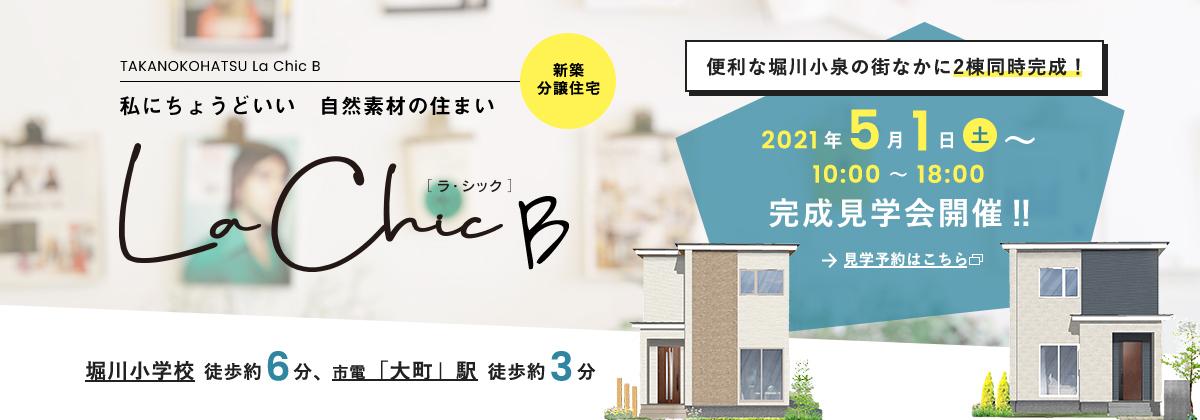 新築分譲住宅(ラ・シックB)富山市堀川小泉の街なかに2棟同時完成!