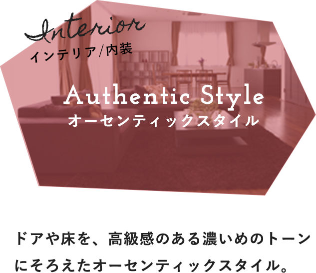 Authentic Style