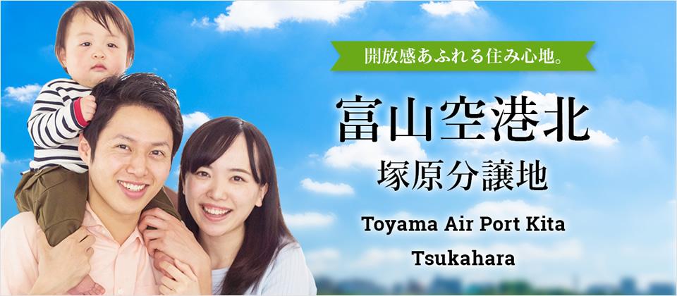 富山空港北 塚原分譲地